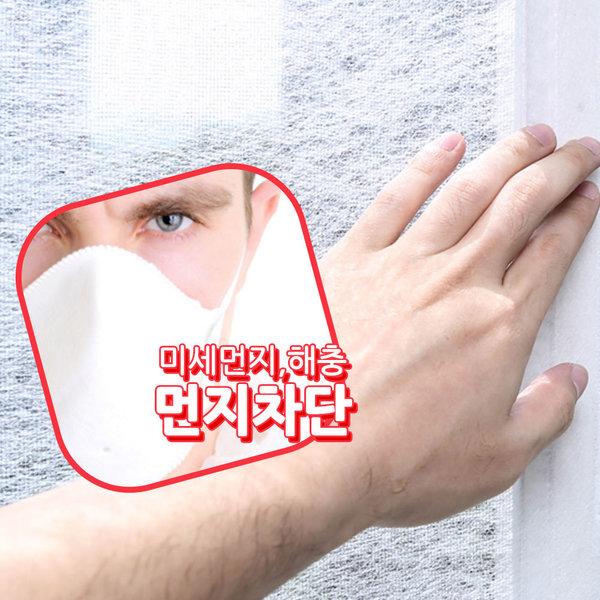 도매링크 고급형 창문필터-미세먼지 방진망 황사 꽃가루 차단 창문 방충망필터, 1개