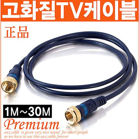 신도케이블 국산 TV 안테나선 동축케이블 RF HDTV LED, 안테나선(1M) (POP 197642884)