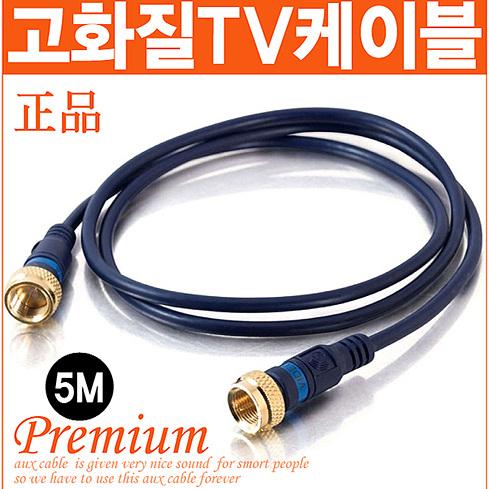 신도케이블 국산 TV 안테나선 1M~30M 동축케이블 UHD LED 안테나케이블, 안테나선(5M)