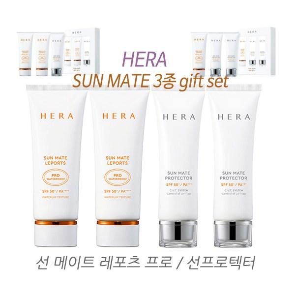 헤라 선메이트 3종 기프트 1번 선크림