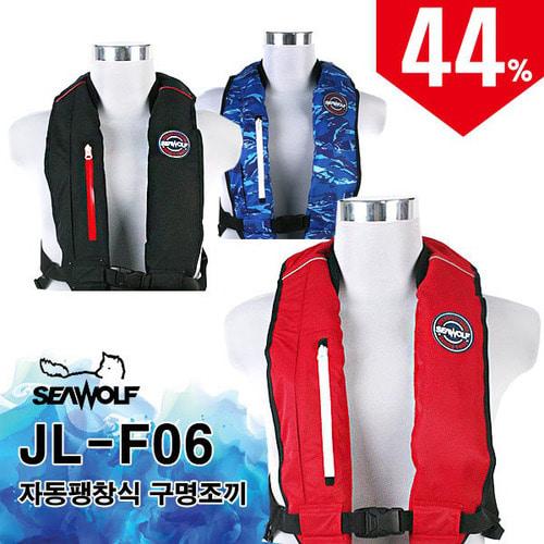 [씨울프] JL-F06 자동팽창식 구명조끼(21g 실린더장착), 블랙