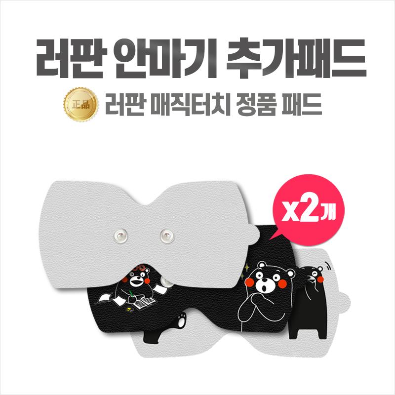 샤오미 러판 매직터치 안마기 리필패드 2개 1set, 러판추가패드_화이트1set