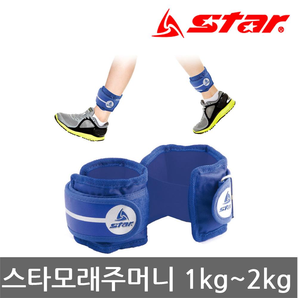 스타 모래주머니 철주머니 1kg~5kg 손목 발목, 이지중량밴드 2kg(1kg x 2개)
