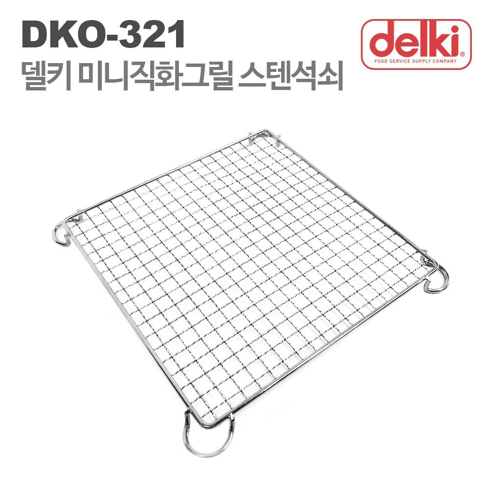 델키 미니 직화그릴 DKO-321 전용 스텐석쇠, 델키 미니직화그릴 DKO-321 전용 스텐석쇠