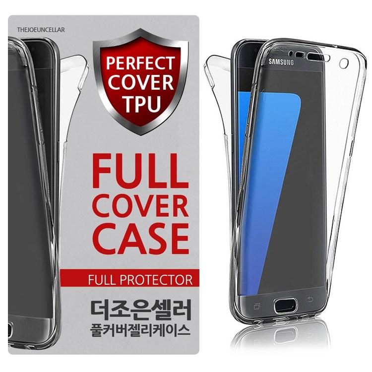 더조은셀러 갤럭시 와이드4 풀커버 젤리 케이스 A205 휴대폰