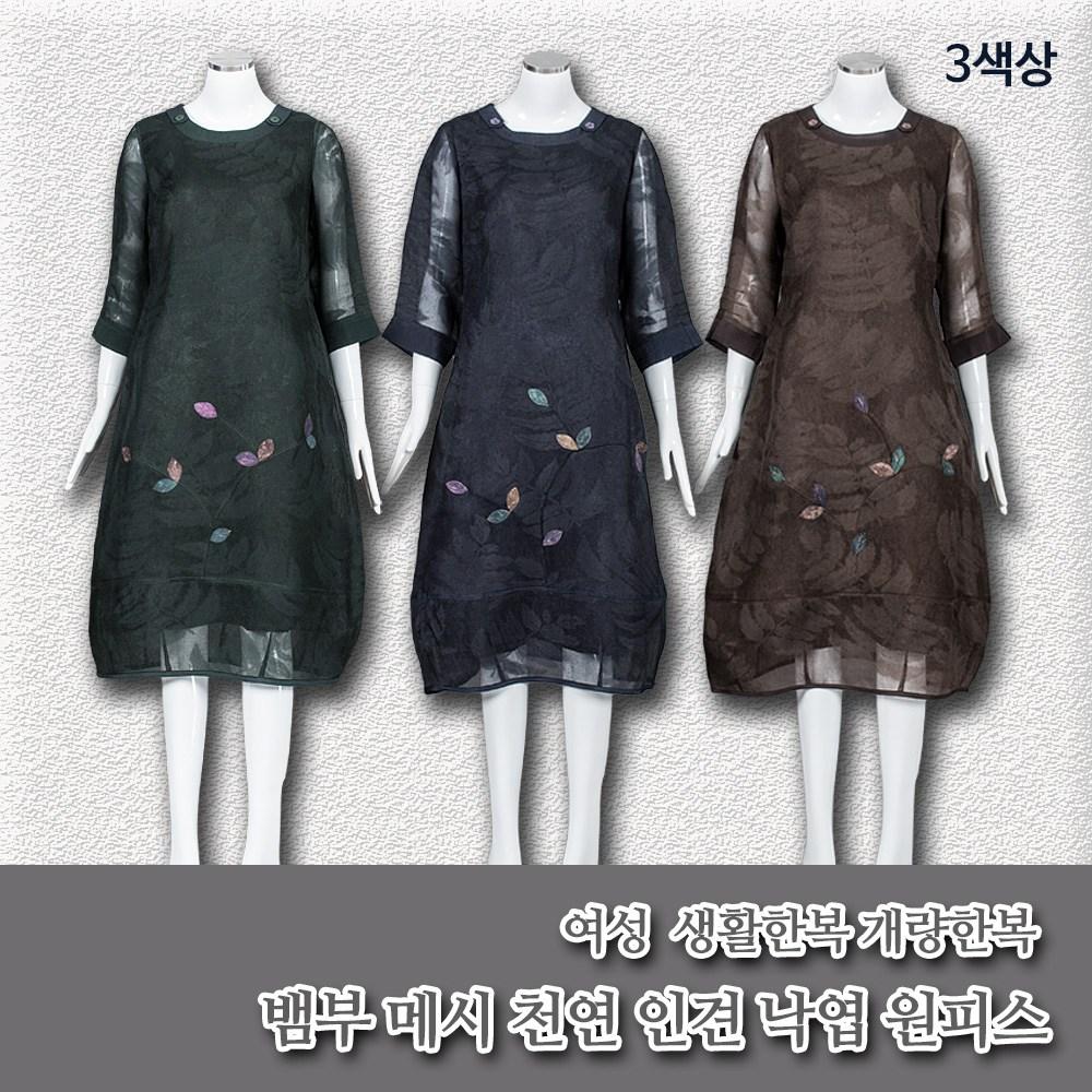 부국사임당 여성 생활한복 뱀부 메시인견 낙엽 원피스 3색상 개량한복 (POP 196492072)