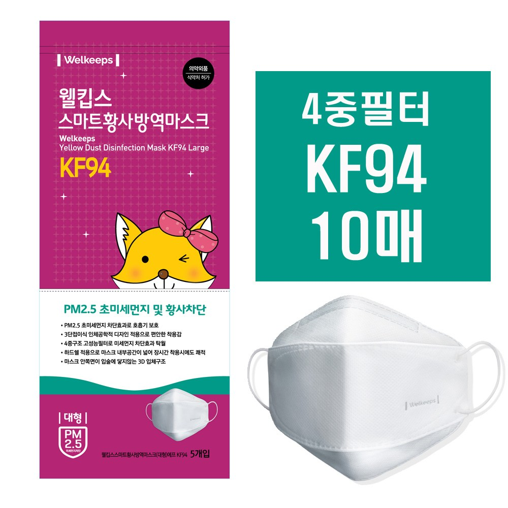 웰킵스 미세먼지 마스크 KF94 성인용 4중필터 10매