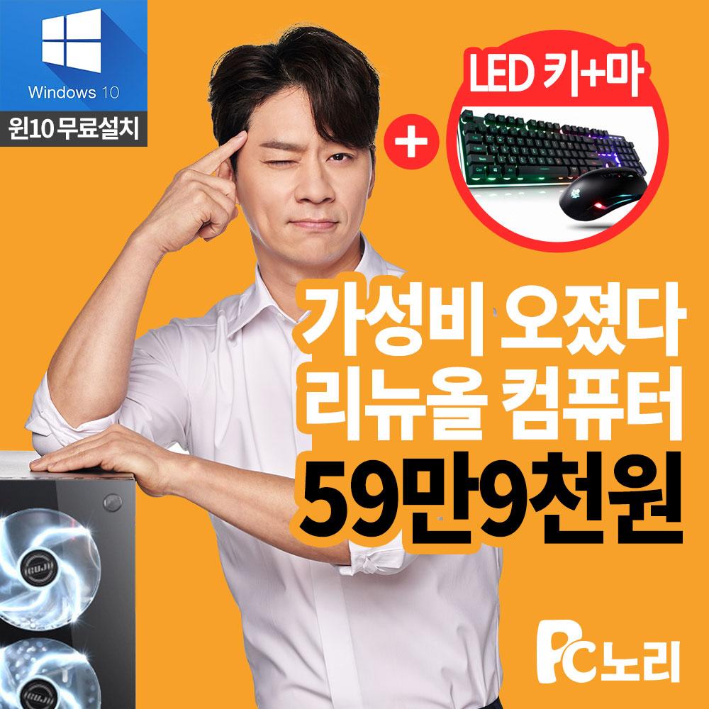 인텔 이시언 리뉴올PC 배틀그라운드 오버워치 게이밍 컴퓨터 조립PC, [선택04]고급게이밍PC, ★리뉴올★4570/16/SSD120/500/1060 3G/윈10CD/M3/★LED키마장