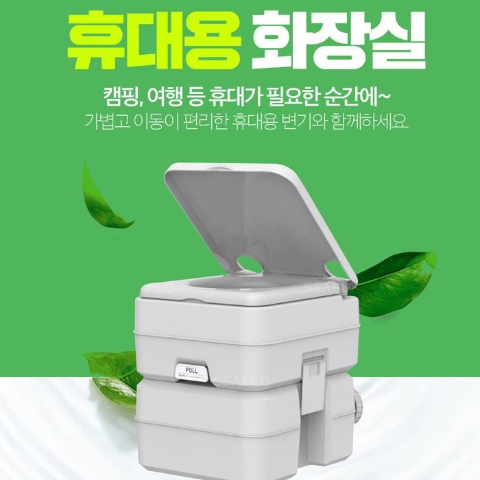 SEAFLO 씨플로 휴대용 화장실 10L 20L 간이화장실
