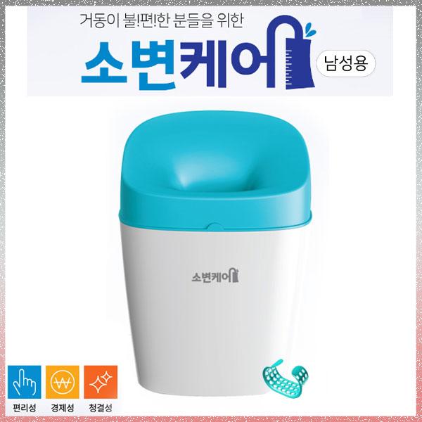 소변케어 Set남성용환자 배변보조용품 케어용품유광 1개