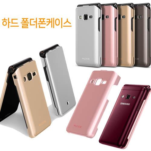 빈이네 갤럭시폴더2 (전용) SM-G160 부모님 폴더폰 메탈하드 폴더릭 휴대폰 케이스