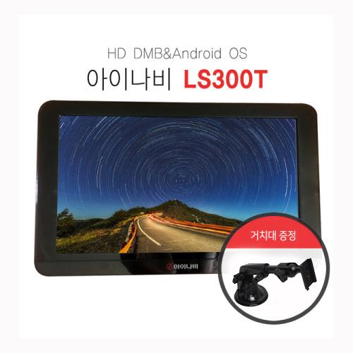 아이나비 내비게이션 LS300T(아이나비3D 거치 매립가능 HD DMB), 단일 상품