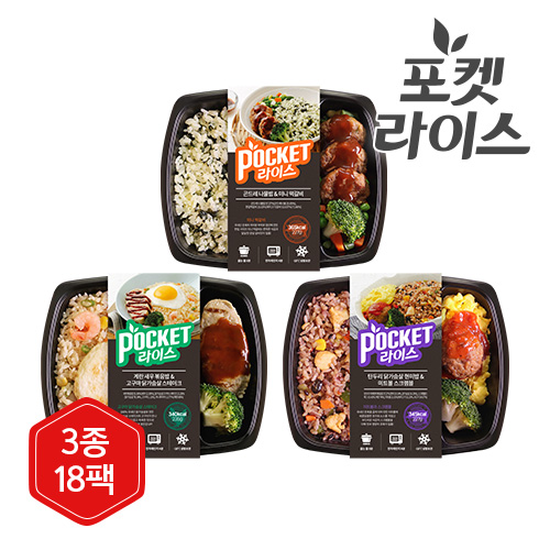 포켓샐러드 포켓라이스 시즌1 3종 혼합 B(떡갈비 닭가슴살스테이크 미트볼), 227g, 18팩
