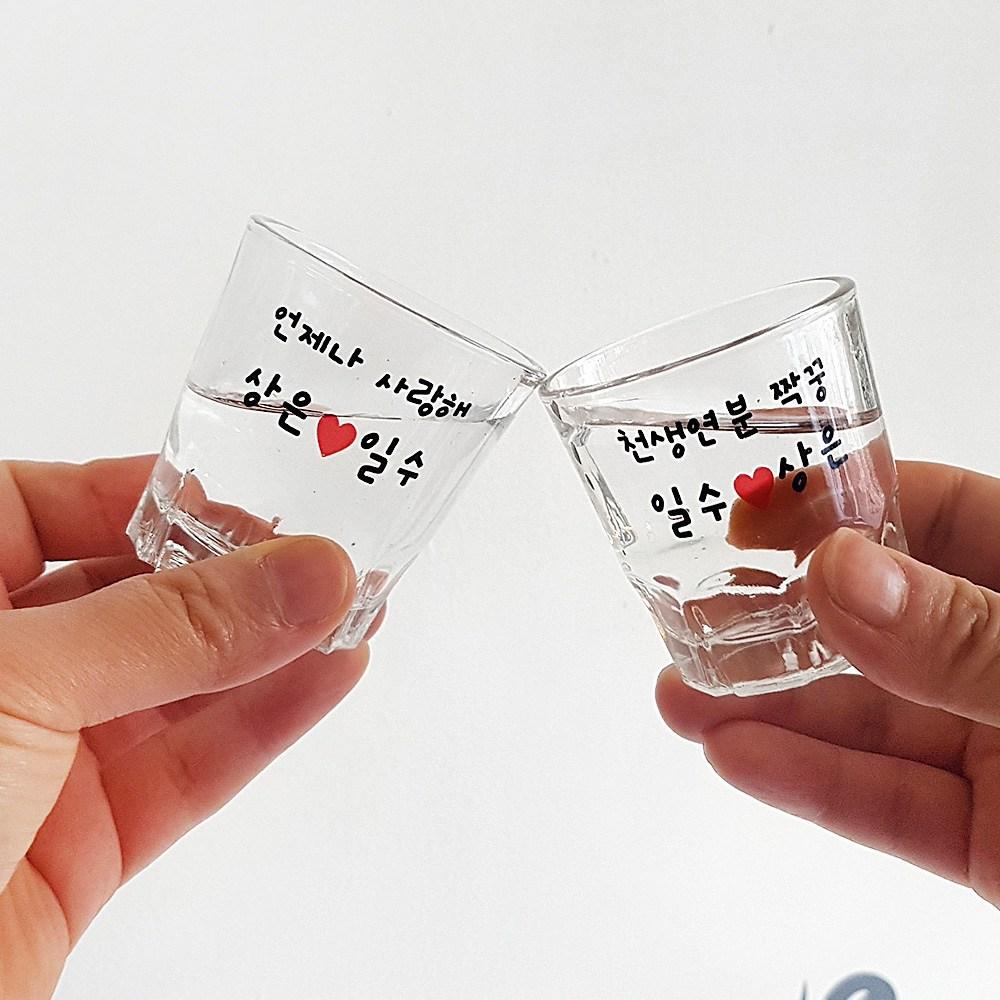 인생술잔 주문제작 커플 소주잔 메세지 로고 인쇄 소주잔, 자유문구(편지체), 1개