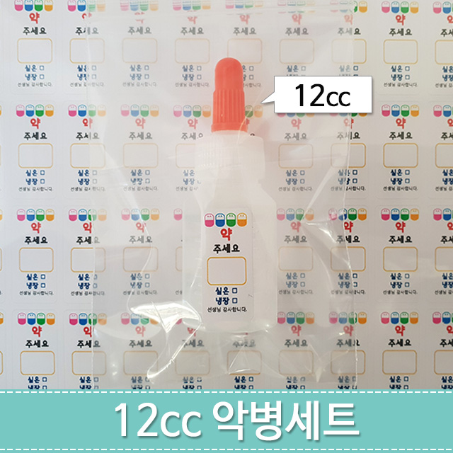 [369마켓] 12cc 약병세트(12cc약병100개+약스티커96개+미니지퍼백100개), 1set (POP 134017424)