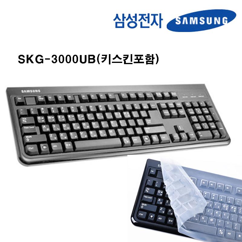 삼성전자 SKG-3000UB (키스킨포함) 유선키보드, 블랙