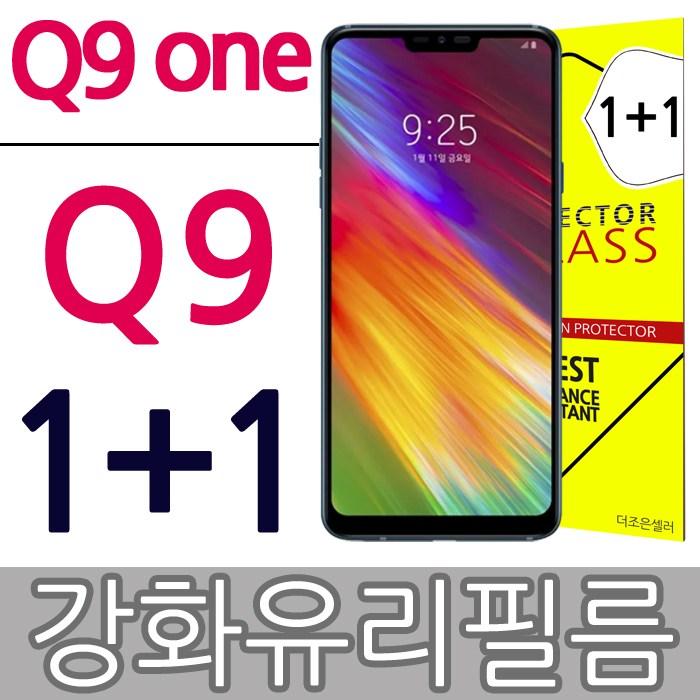 더조은셀러 1+1 엘지 Q9 Q9one 강화유리필름 (Q925 Q927) 글라스 방탄, 2개