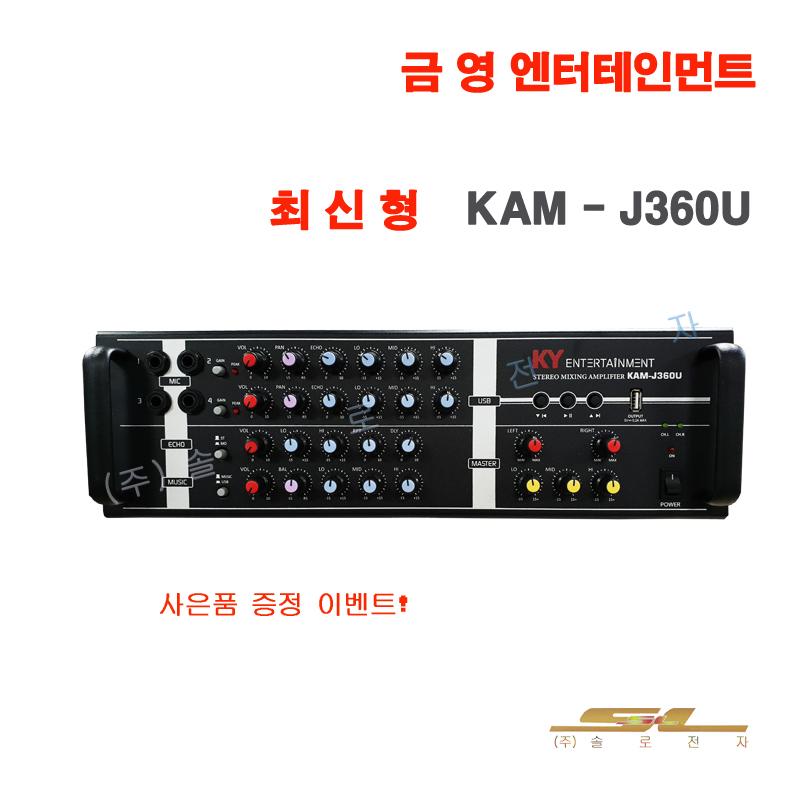 금영 최신형 KMA-J360U 노래방 앰프 행사, KAM-J360U