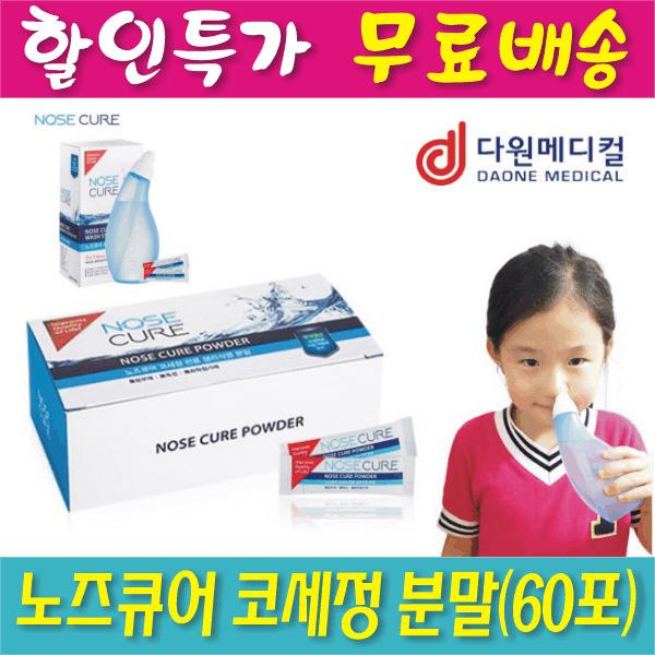 노즈큐어 C02 식염수 분말 60포(코세척기 미포함), 1개