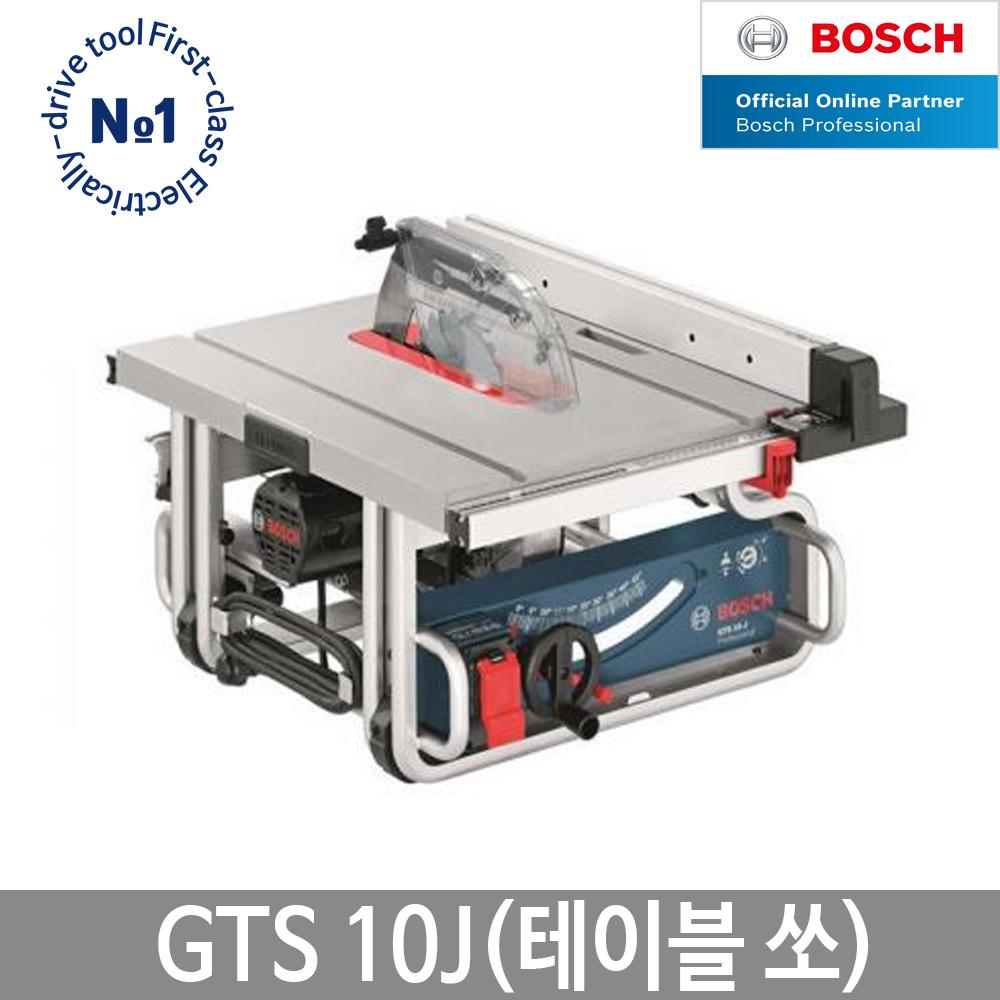 보쉬 GTS10J 테이블쏘 10인치 테이블톱 날포함