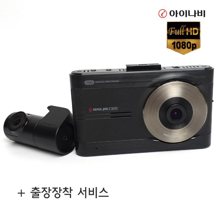 아이나비 (무료장착)아이나비 커넥티드 블랙박스 Z300 16G 32G(2채널 FHD+HD), Z300 16G(A100 16G 업그레이드)