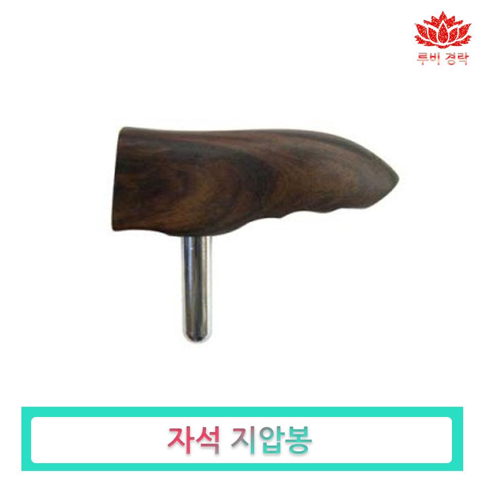 루비경락 경락마사지 지압봉-손 발 관리 경락 도구 마사지, 자석봉, 1개
