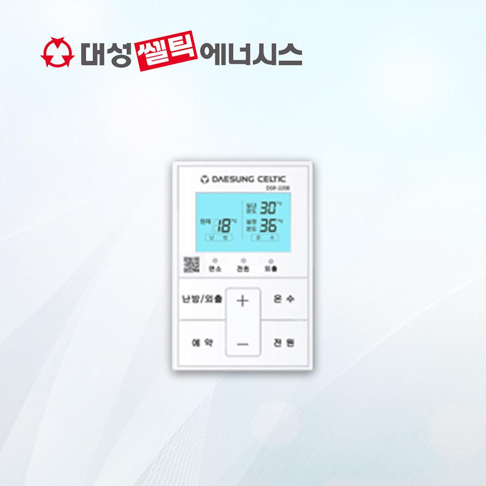 대성쎌틱 온도조절기 모음, DSR-225