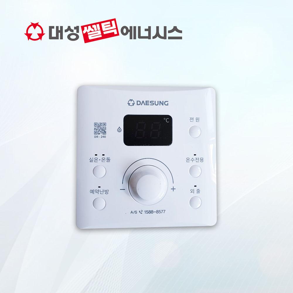 대성쎌틱 온도조절기 모음, DR-240