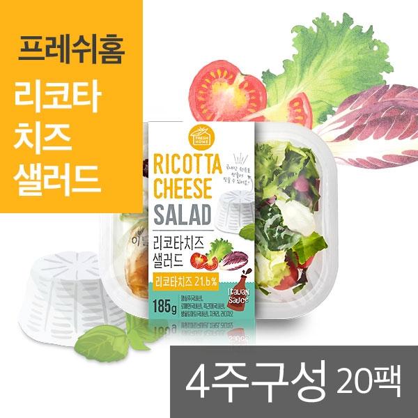 프레쉬홈 리코타치즈 샐러드 185gX20팩(4주구성), 단품