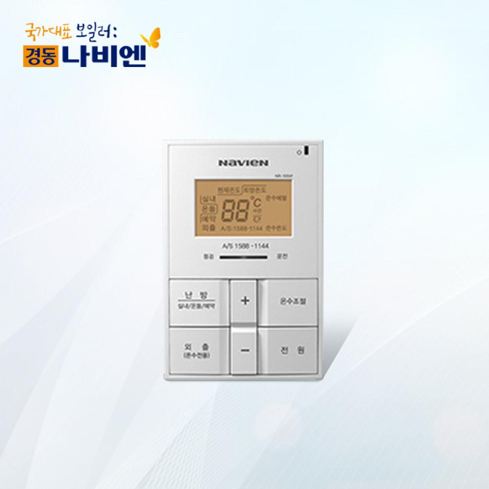 [경동나비엔] 보일러 온도조절기, NR-15SB