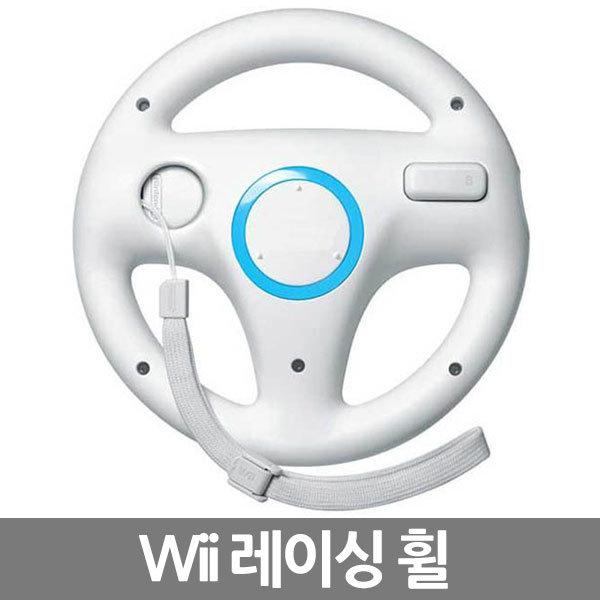 YBC 닌텐도 Wii 핸들 레이싱휠 마리오카트 위핸들 화이트, 1개, Wii핸들
