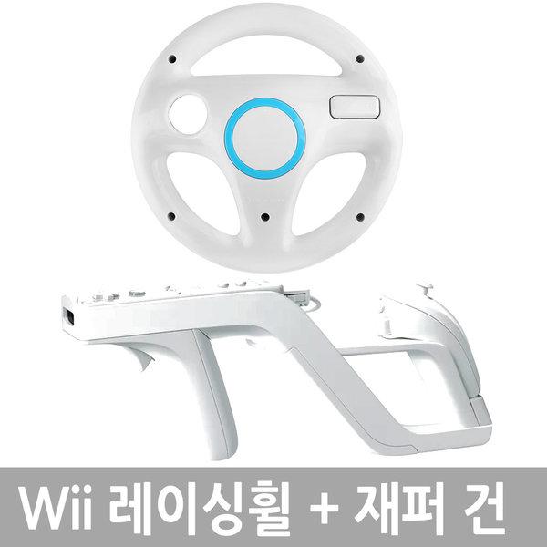 YBC 닌텐도 Wii 레이싱휠 + 재퍼건 핸들, 단일상품