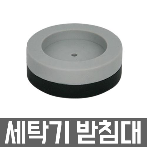 와이넷 세탁기받침대 세탁기스토퍼 (블랙+그레이), 1세트