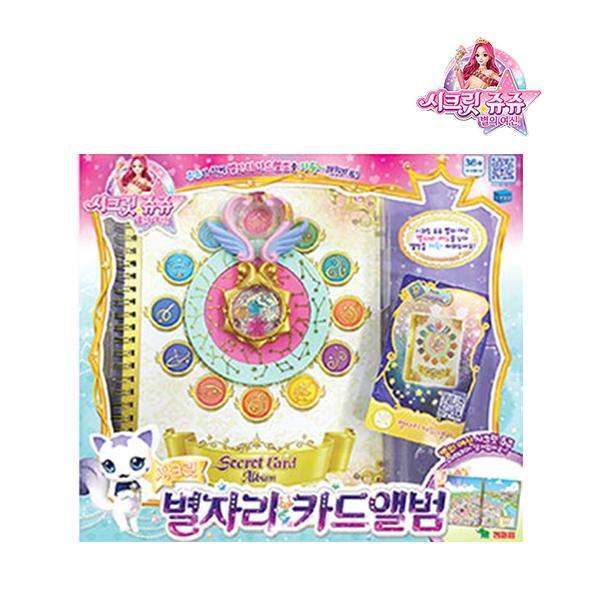 시크릿쥬쥬 별의 여신 시크릿 별자리 카드앨범