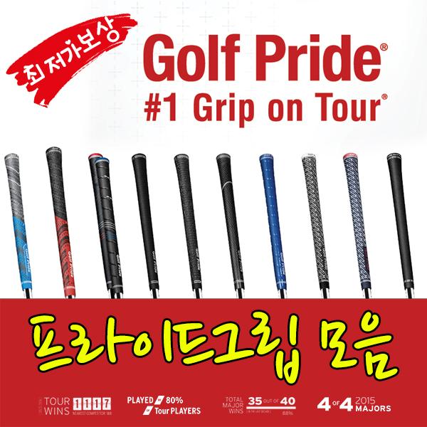 골프프라이드 그립 모음/그립교환/그립교체/고무그립, TOUR-SNSR_RED-104cc 퍼터그립