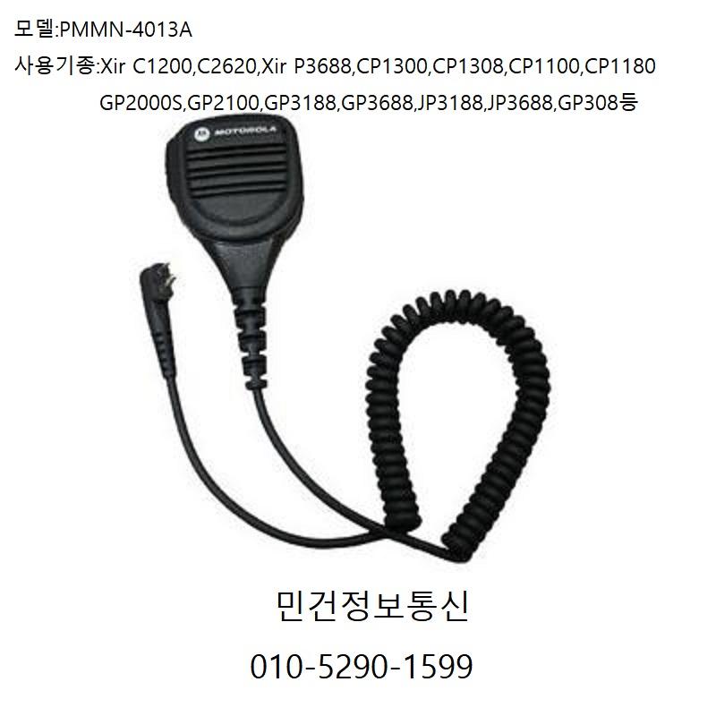 모토로라 PMMN4013A 무전기핸드마이크, PMMN4014A (POP 1731591207)