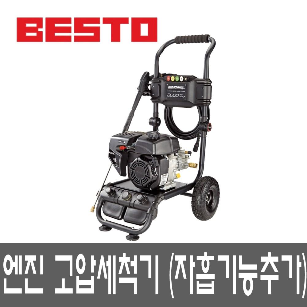 베스토 엔진고압세척기 HD-200S 자흡호스 세차 엔진, 1. 베스토고압세척기 HD-200S