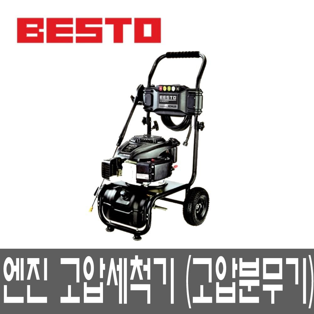 베스토 엔진고압세척기 HD-200K 건설 세척 4행정, 1. 베스토고압세척기 HD-200K