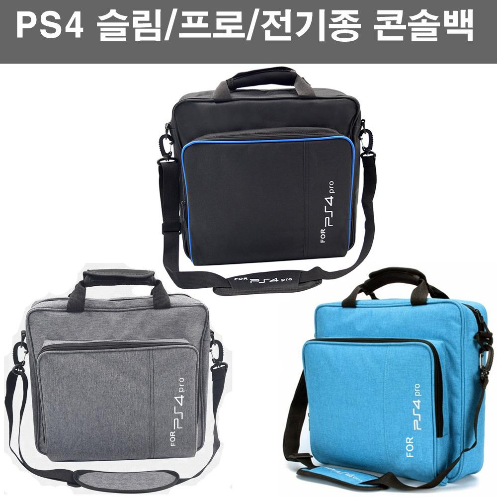 기타 (new) PS4슬림 PRO전용 콘솔백 PS4전기종 콘솔가방, 1개, 블랙