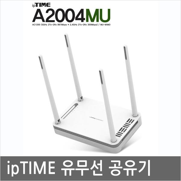 ipTIME A2004MU 초고속 무선인터넷 KT올레5G GIGA공유기/기가WIFI 유무선 공유기