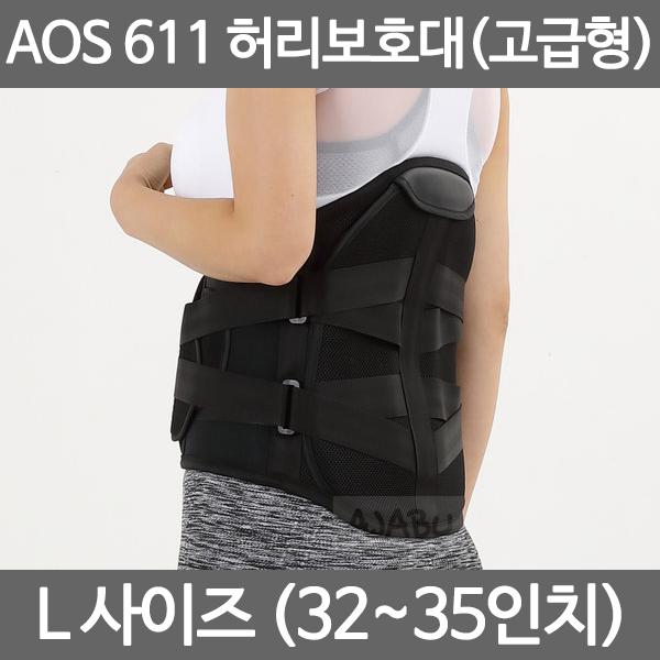 아오스 의료용 허리보조기 AOS611 고급형 L사이즈, AOS_611_허리보조기_L(32-35인치용)