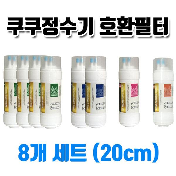 쿠쿠 정수기필터 CP-F601HW 호환 교체용 1년 8개1세트