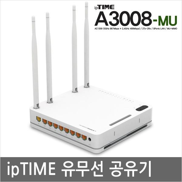(주)이에프엠네트웍스 ipTIME A3008-MU 빠른인터넷 kt 기가공유기 WIFI올레