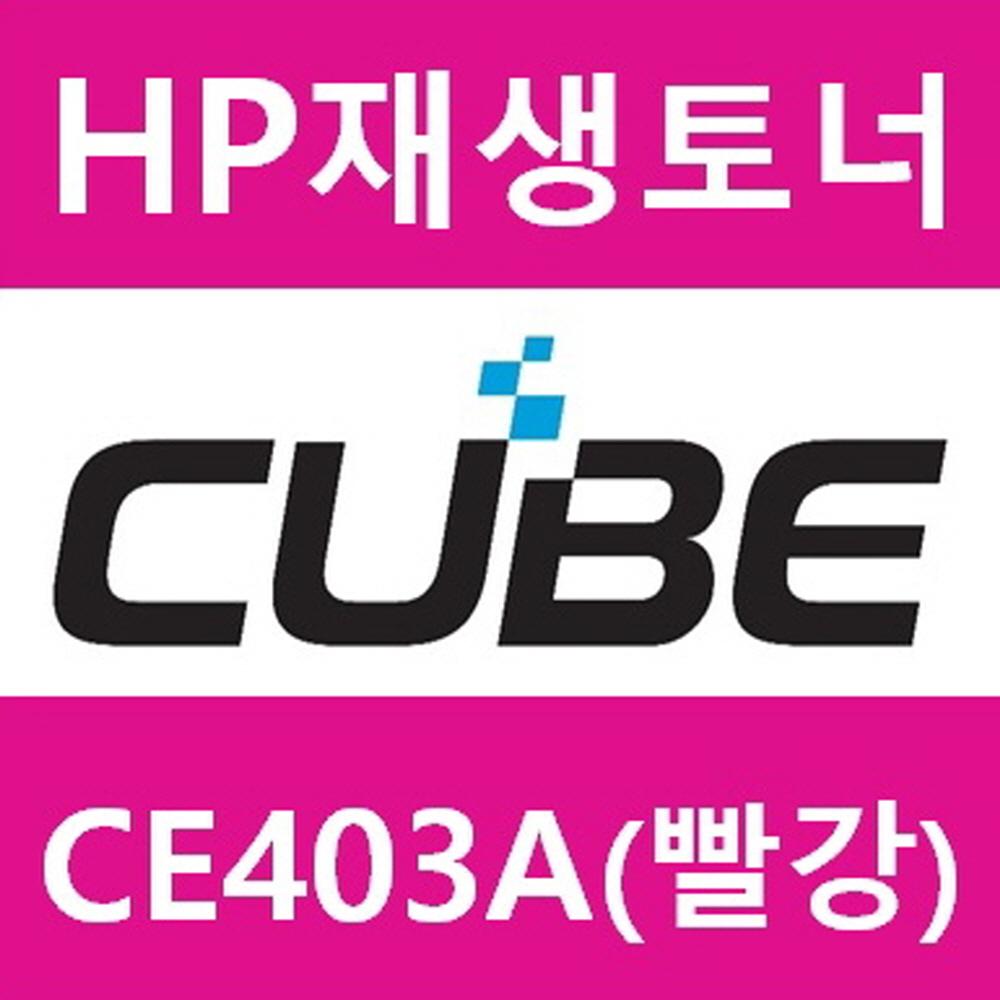 HP 재생토너 (CE400A) (검정) M551 M551n (5000매) 비정품토너, CE403A [빨강-MAGENTA], 1개
