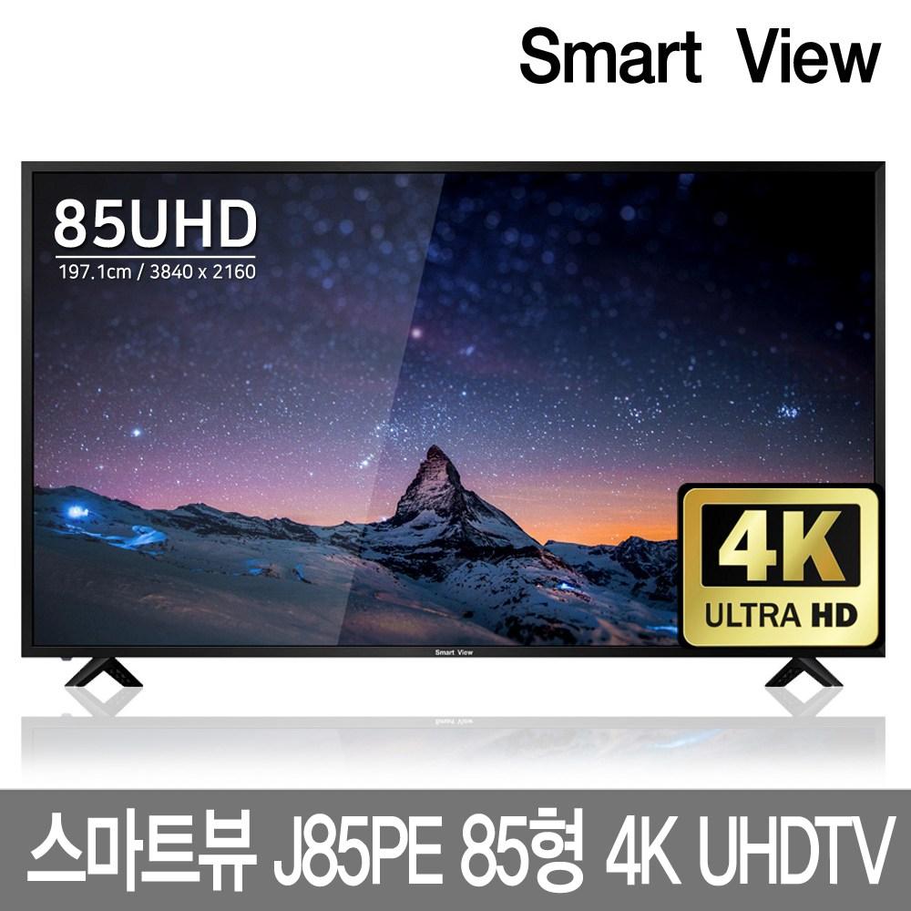 스마트뷰 J85PE 85인치 4K UHDTV, 스탠드형