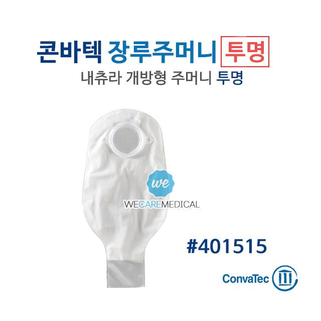 [콘바텍] 장루주머니 투명 1박스(10개입) 401515/2박스이상 무료배송, 단일상품