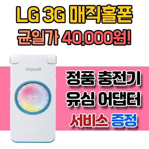 40000원 균일특가 중고폴더폰 공기계 LG 3G 매직홀 주문 전 상세보기 확인 필수 폴더폰 퍼플 특가 B급 35매직홀LG