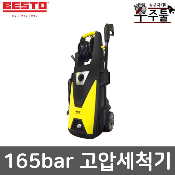 우주툴 베스토 고압세척기 BHW-165(165bar)세차기 방수