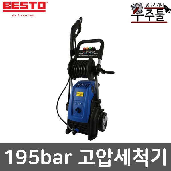 베스토 고압세척기BHW-195자동차세차기 바닥청소 물청소 고압분사기