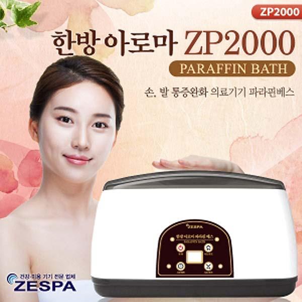 손찜질기 파라핀베스 왁스 배스 촛물 촛농 통증완화 손발관리 가정용, 단일상품